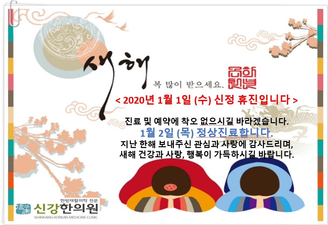 신정 휴진 1.png