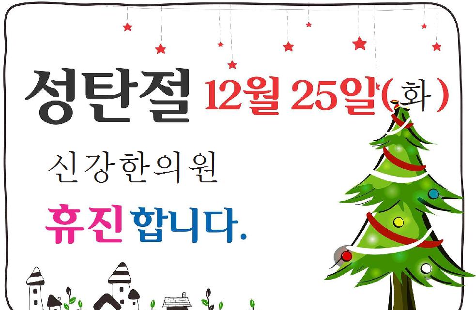 성탄절휴진.png