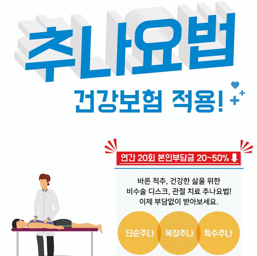 추나요법.png